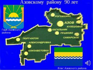Азовскому району 90 лет Герб Азовского района Флаг Азовского района
