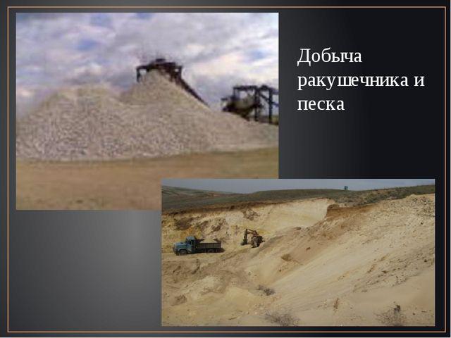 Добыча ракушечника и песка