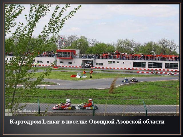 Картодром Lemar в поселке Овощной Азовской области
