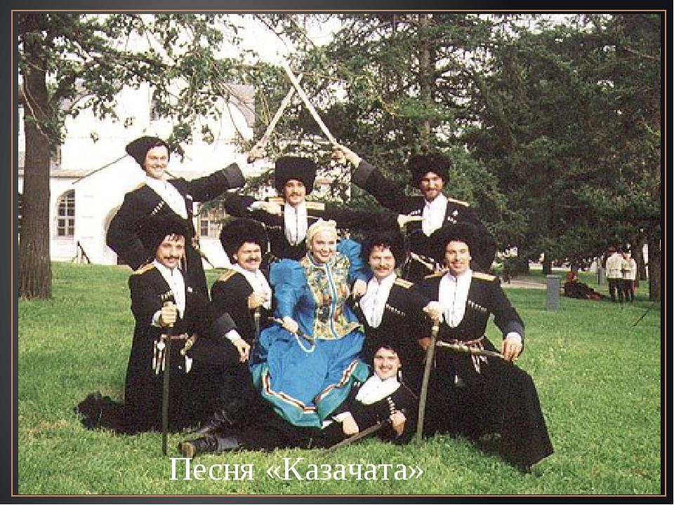 Песня «Казачата»