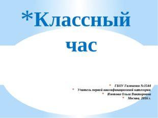 ГБОУ Гимназия №1544 Учитель первой квалификационной категории Изотова Ольга В