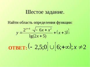 Шестое задание. Найти область определения функции: ОТВЕТ:
