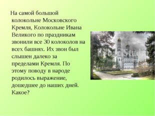 На самой большой колокольне Московского Кремля, Колокольне Ивана Великого по