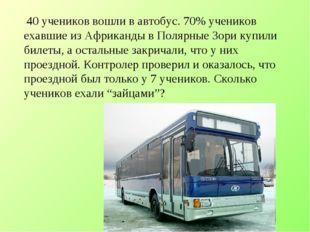 40 учеников вошли в автобус. 70% учеников ехавшие из Африканды в Полярные Зо