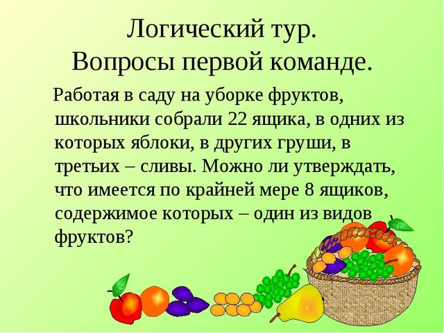 Логический тур. Вопросы первой команде. Работая в саду на уборке фруктов, шко...