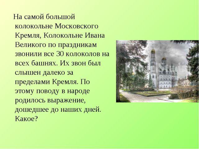 На самой большой колокольне Московского Кремля, Колокольне Ивана Великого по...