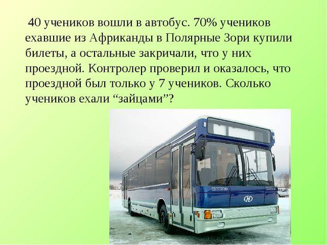 40 учеников вошли в автобус. 70% учеников ехавшие из Африканды в Полярные Зо...