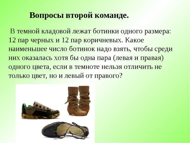 В темной кладовой лежат ботинки одного размера: 12 пар черных и 12 пар корич...