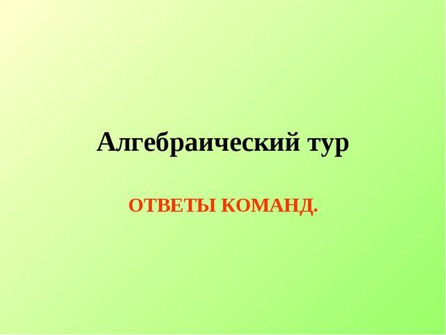 Алгебраический тур ОТВЕТЫ КОМАНД.