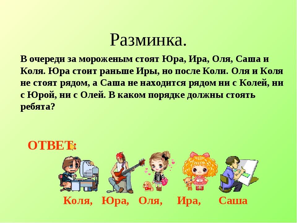Разминка. В очереди за мороженым стоят Юра, Ира, Оля, Саша и Коля. Юра стоит...