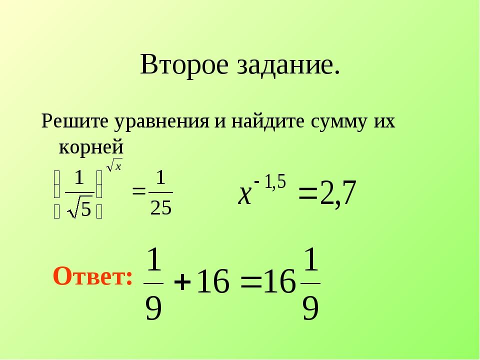 Второе задание. Решите уравнения и найдите сумму их корней Ответ:
