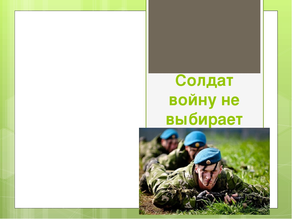 Солдат войну не выбирает