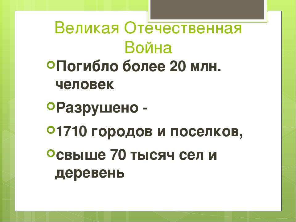 Великая Отечественная Война Погибло более 20 млн. человек Разрушено - 1710 го...