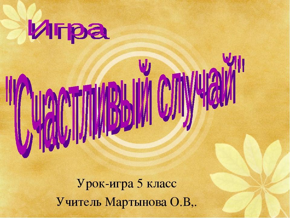 Урок-игра 5 класс Учитель Мартынова О.В,.