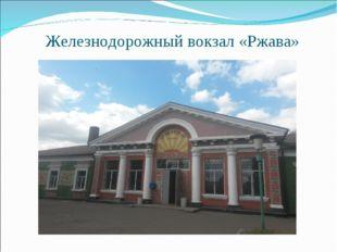 Железнодорожный вокзал «Ржава»