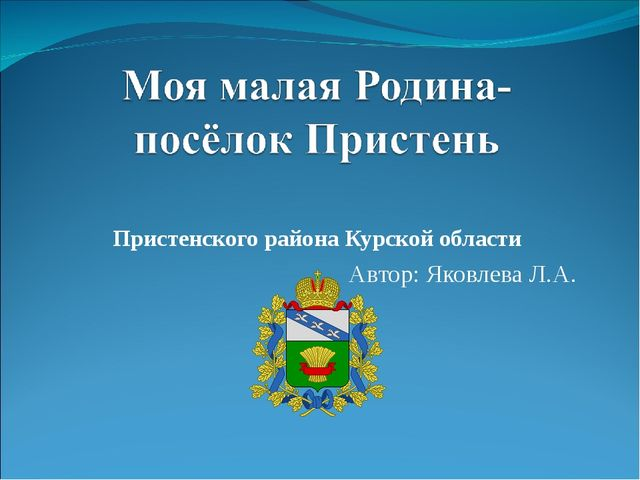 Пристенского района Курской области Автор: Яковлева Л.А.