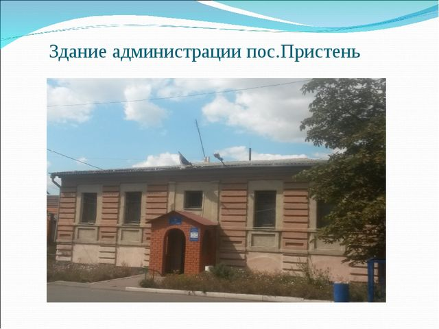Здание администрации пос.Пристень
