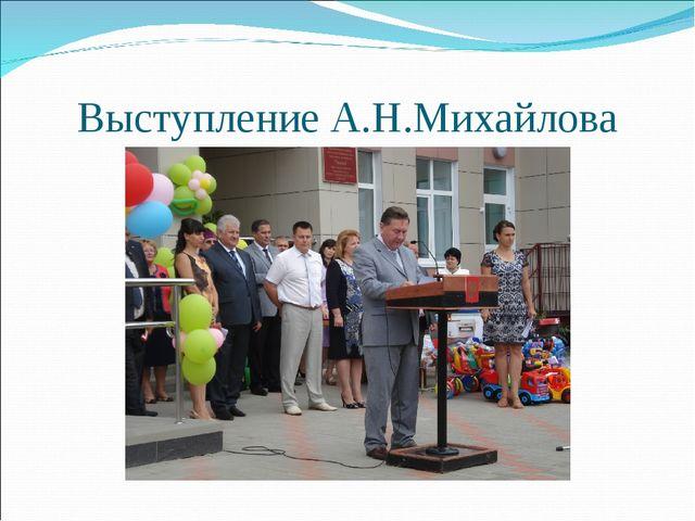 Выступление А.Н.Михайлова