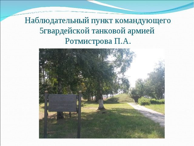 Наблюдательный пункт командующего 5гвардейской танковой армией Ротмистрова П.А.