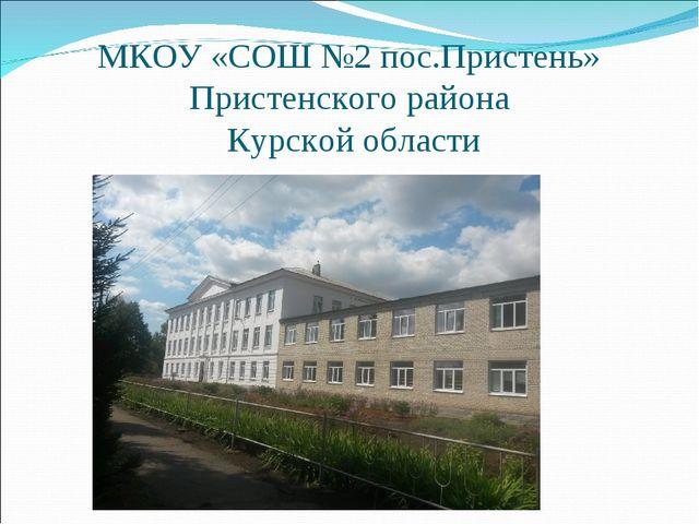 МКОУ «СОШ №2 пос.Пристень» Пристенского района Курской области