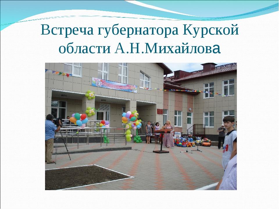 Встреча губернатора Курской области А.Н.Михайлова