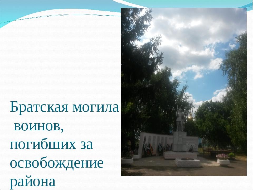 Братская могила воинов, погибших за освобождение района