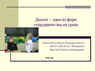 Диалог – одна из форм сотрудничества на уроке Подготовила учитель начальных к
