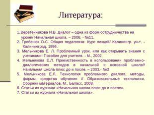 Литература: 1.Веретенникова И.В. Диалог – одна из форм сотрудничества на урок