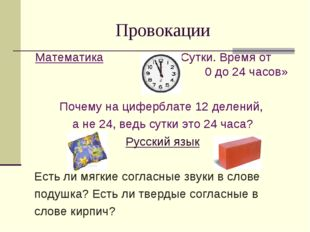 Провокации Математика «Сутки. Время от 0 до 24 часов» Почему на циферблате 12