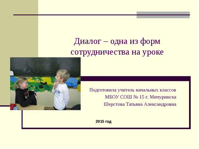 Диалог – одна из форм сотрудничества на уроке Подготовила учитель начальных к...