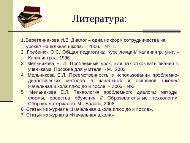 Литература: 1.Веретенникова И.В. Диалог – одна из форм сотрудничества на урок...