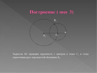 А1 В1 С1 а Радиусом ВС проведём окружность с центром в точке С1 и точку перес