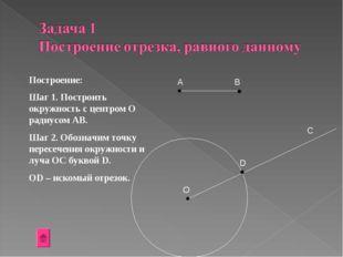 А В О D C Построение: Шаг 1. Построить окружность с центром О радиусом АВ. Ша