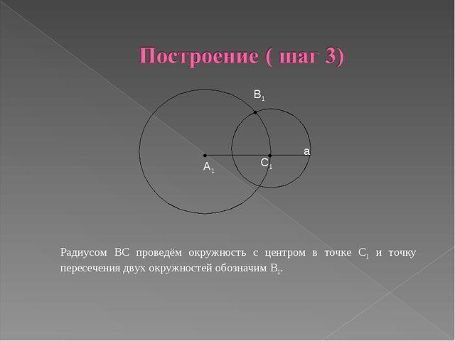 А1 В1 С1 а Радиусом ВС проведём окружность с центром в точке С1 и точку перес...