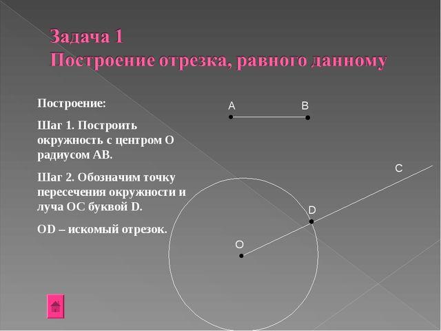 А В О D C Построение: Шаг 1. Построить окружность с центром О радиусом АВ. Ша...