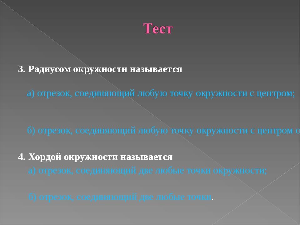 3. Радиусом окружности называется а) отрезок, соединяющий любую точку окружно...