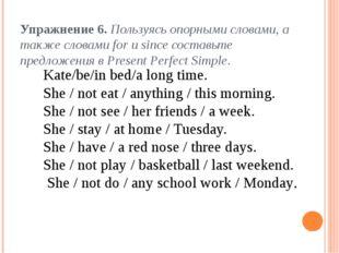 Упражнение 6.Пользуясь опорными словами, a также словами for и since составь