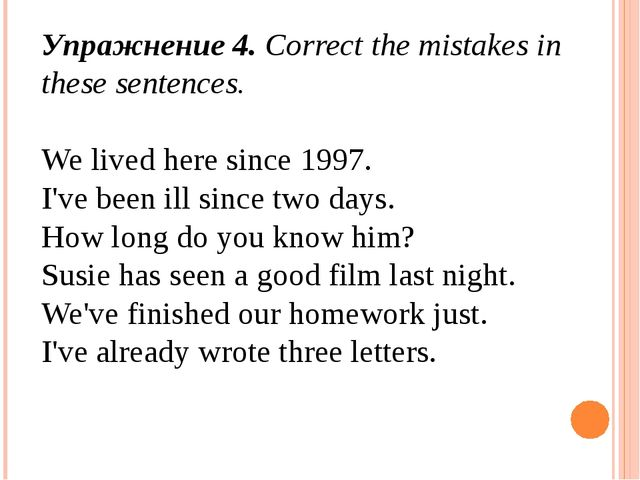 Упражнение 4. Correct the mistakes in these sentences. We lived here since 19...