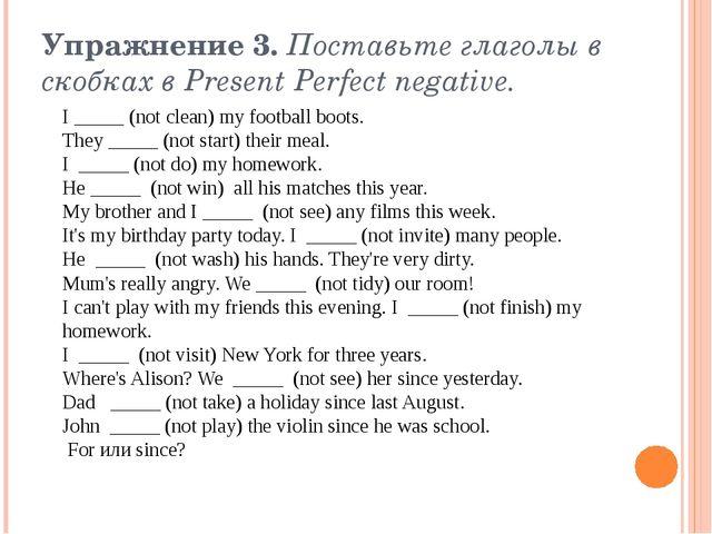 Упражнение 3.Поставьте глаголы в скобках в Present Perfect negative. I _____...