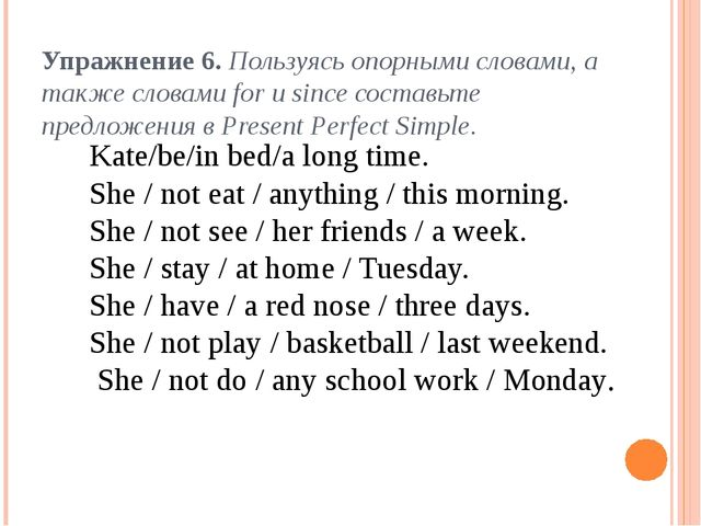 Упражнение 6.Пользуясь опорными словами, a также словами for и since составь...
