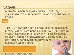 При чистке зубов детьми моложе 6 лет надо учитывать, что они проглатывают до