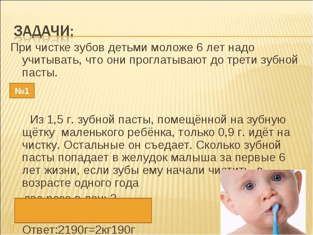 При чистке зубов детьми моложе 6 лет надо учитывать, что они проглатывают до...