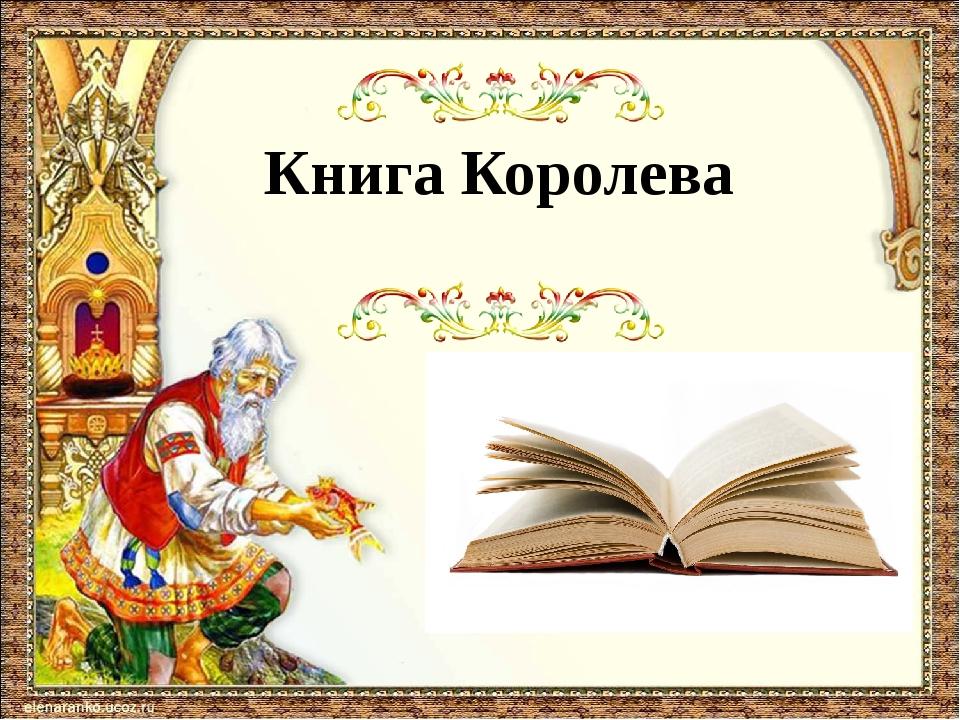 Книга Королева
