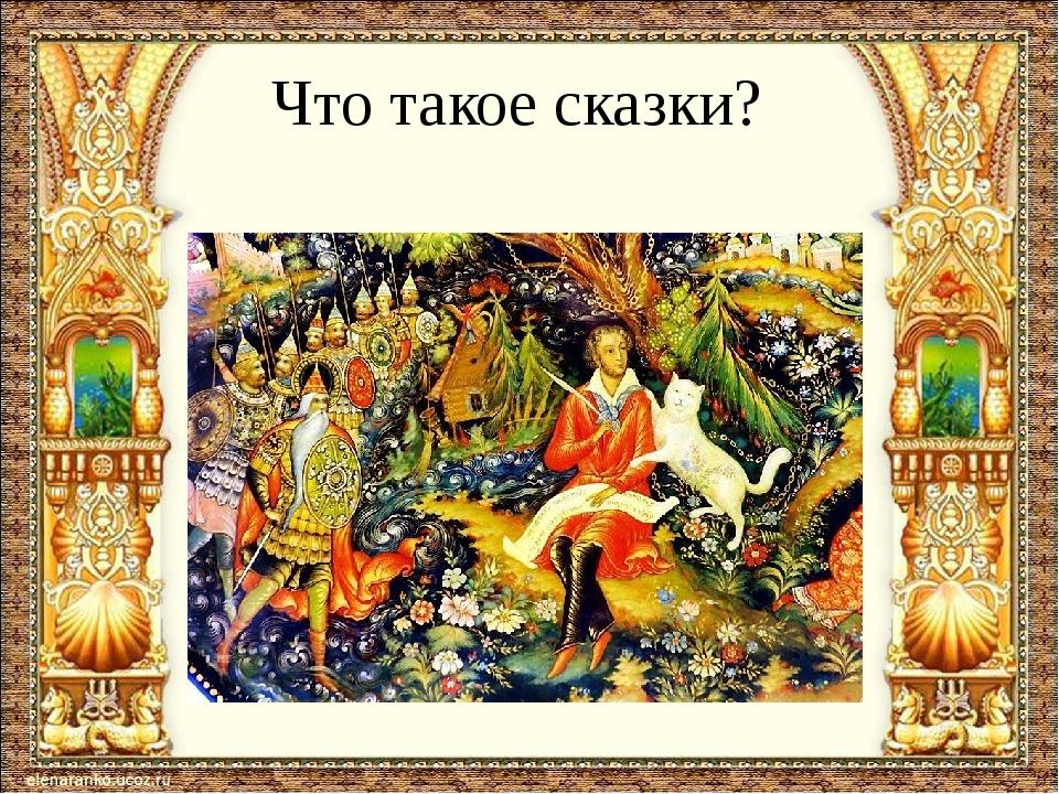 Что такое сказки?