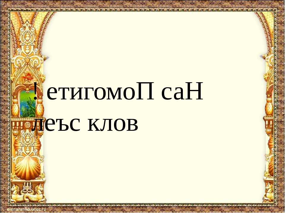 ! етигомоП саН леъс клов