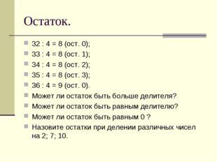 Остаток. 32 : 4 = 8 (ост. 0); 33 : 4 = 8 (ост. 1); 34 : 4 = 8 (ост. 2); 35 :