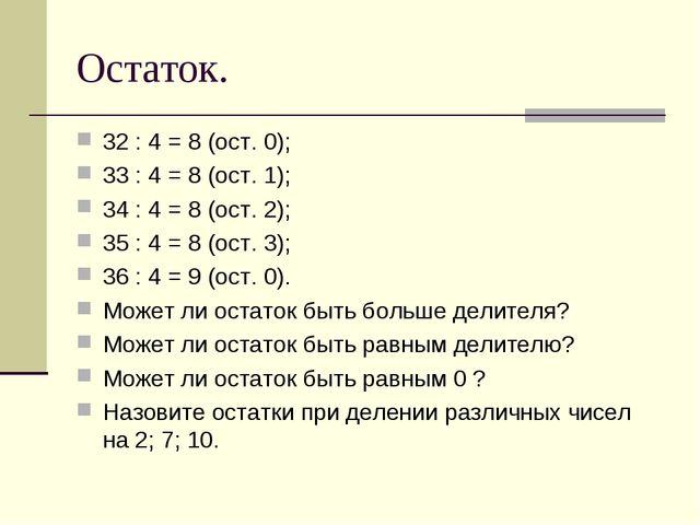 Остаток. 32 : 4 = 8 (ост. 0); 33 : 4 = 8 (ост. 1); 34 : 4 = 8 (ост. 2); 35 :...