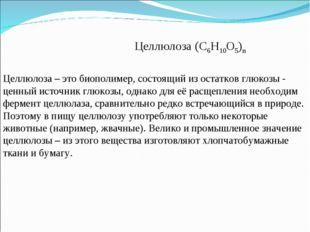 Целлюлоза (С6Н10О5)n Целлюлоза – это биополимер, состоящий из остатков глюкоз