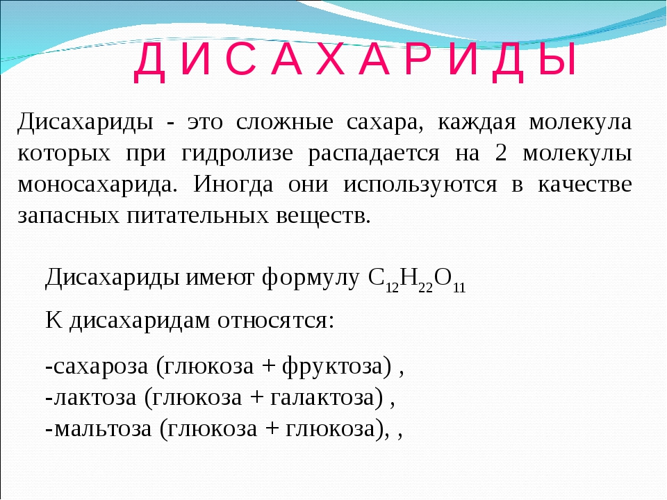 Д И С А Х А Р И Д Ы Дисахариды имеют формулу С12Н22О11 К дисахаридам относятс...