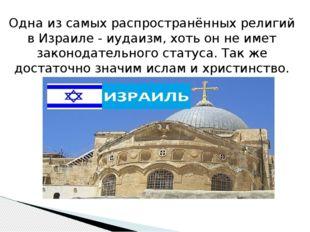 Одна из самых распространённых религий в Израиле - иудаизм, хоть он не имет